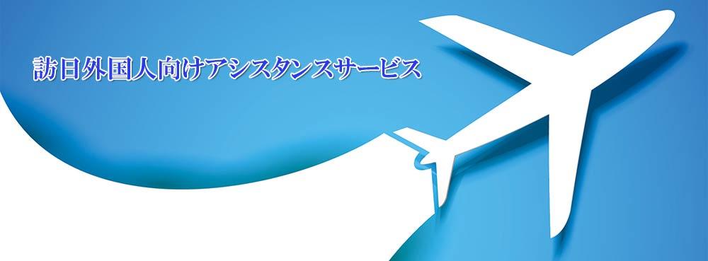 訪日外国人向けアシスタンスサービス